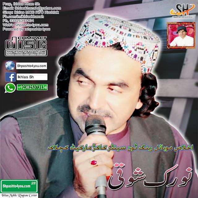 Norak Showqi New Pashto Mp3 Song 2019 Sep 11