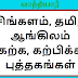 சிங்களம், ஆங்கிலம் கற்க, கற்பிக்க பெறுமதியான புத்தகங்கள்