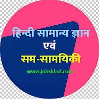 Hindi Gk & Current Affairs 05 April 2020 : हिंदी सामान्य ज्ञान एवं समसामयिकी 05 अप्रैल 2020