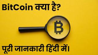 Bitcoin Kya Hai?