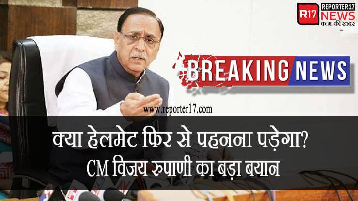 Gujarat News : क्या Helmet फिर से पहनना पड़ेगा? CM विजय रुपाणी का बड़ा बयान