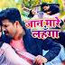 Jaan Mare Lehenga Lyrics - Ritesh Pandey & Antra Singh - Bhojpuri Songs Lyrics