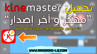 تنزيل تطبيق kinemaster مهكر + خطوط العربية الاصدار الجديد للاندرويد 2019