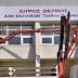 Νέα φωτεινή επιγραφή τοποθετήθηκε στο Κλειστό Γυμναστήριο Βασιλικών από τη ΔΕΠΠΑΘ