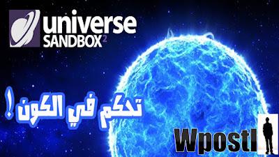 universe sandbox 2 :  هي برنامج إلكتروني تعليمي علمي ، طورت من قبل الأمريكيين والألمان ، أنتجت اللعبة سنة 2008م وتعمل حصراً على نظام ويندوز ، يمكن التحكم في النجوم و الكواكب والمجرات والأقمار. هو يدمج الجاذبية والمناخ والاصطدام والتفاعلات المادية بين الاجرام السماوية للكشف عن جمال عالمنا وهشاشة كوكبنا. يمكن من إنشاء وتدمير كواكب و مجرات والتفاعل فيما بنيها للحصول على نطاق لم تتخيله من المعلومات عن كيفية تصرف الكون  .. شرح البرنامج عبر الفيديو التالي فرجة ممتعة .