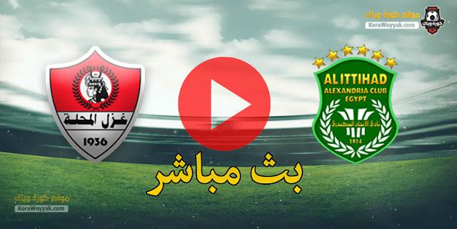 نتيجة مباراة غزل المحلة والاتحاد السكندري اليوم 25 يونيو 2021 في الدوري المصري