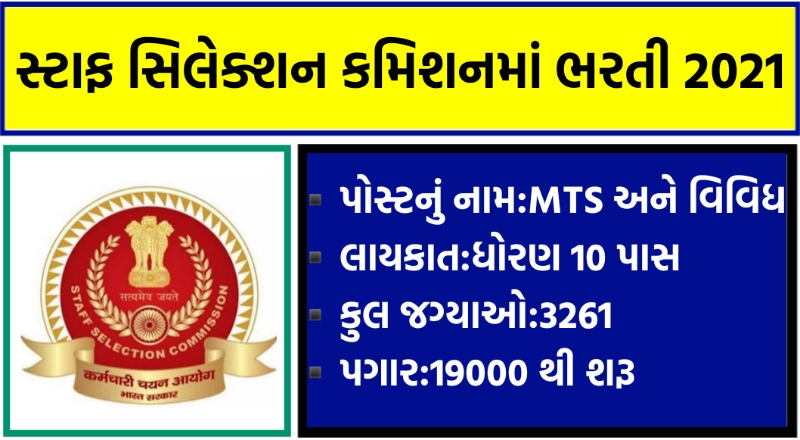 SSC Phase 9 Recruitment 2021,SSC Selection Post Notification 2021,SSC Selection Post eligibility,SSC Selection Post Notification 2021,SSC Phase 9 Recruitment 2021 notification