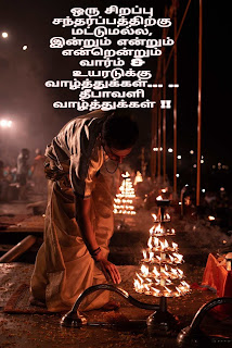 Best Diwali Wishes in Tamil