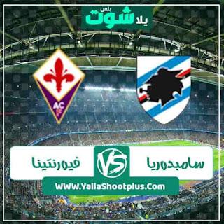 مشاهدة مباراة فيورنتينا وسامبدوريا بث مباشر اليوم 16-02-2020 فى الدورى الايطالى