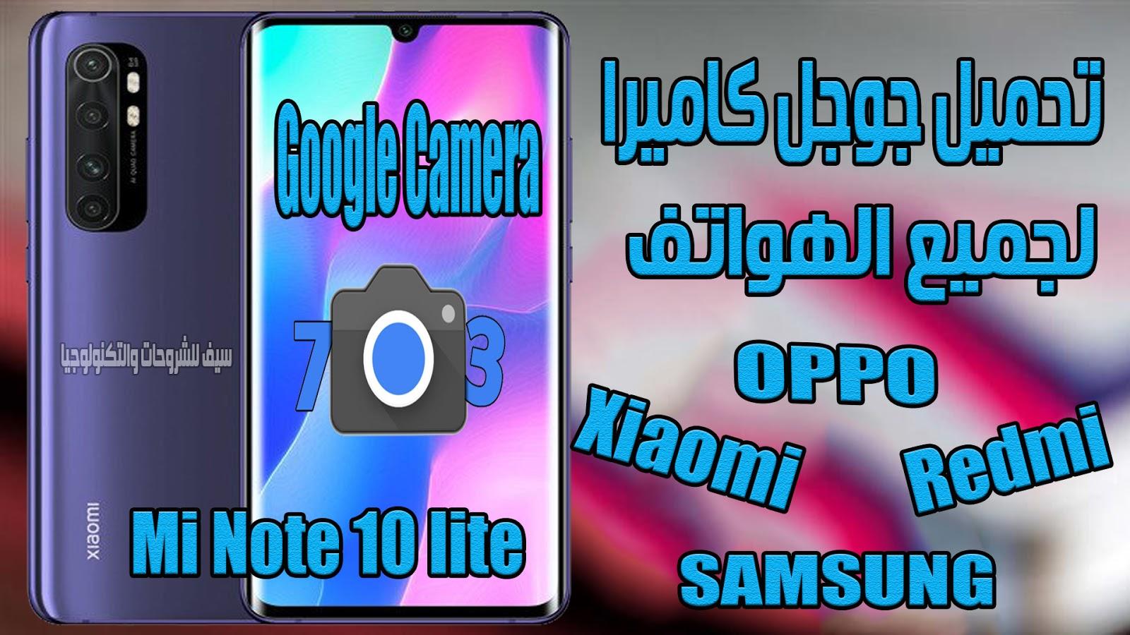 تحميل احدث اصدار من تطبيق Google Camera 7.2 لجميع الهواتف  xiaomi وخاصة  وبالاخص Mi Note 10 lite