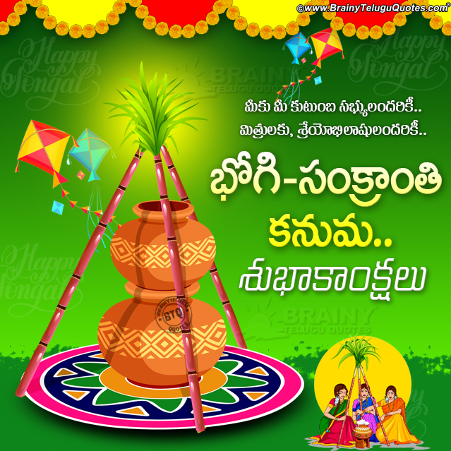 sankranthi greetings in telugu, telugu makara sankranthi greetings, pongal png imagse free download