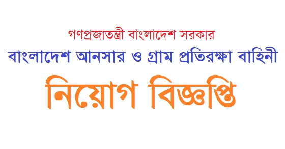 Bangladesh Ansar and Village Defense Force Job Circular