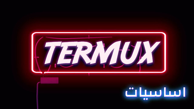 أساسيات تطبيق تيرمكس للأختراق 2022
