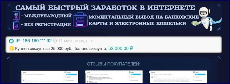 Самый быстрый заработок в интернете 4pda.online – Отзывы, мошенники!