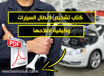 كتاب تشخيص أعطال السيارات وكيفية اصلاحها PDF