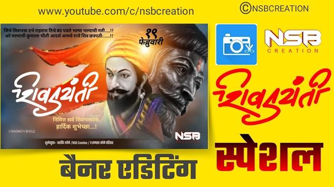 Shivjayanti Banner, flex editing in picsart | शिवजयंती बॅनर Editing |19Feb special Banner