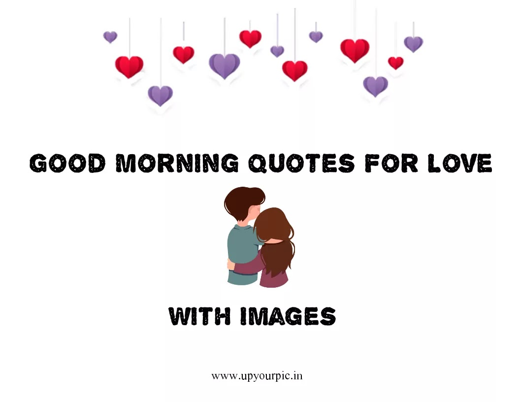 Today in this article we give you the most loved and interesting Good Morning Quotes For Love and Good Morning Quotes With Love with Images.