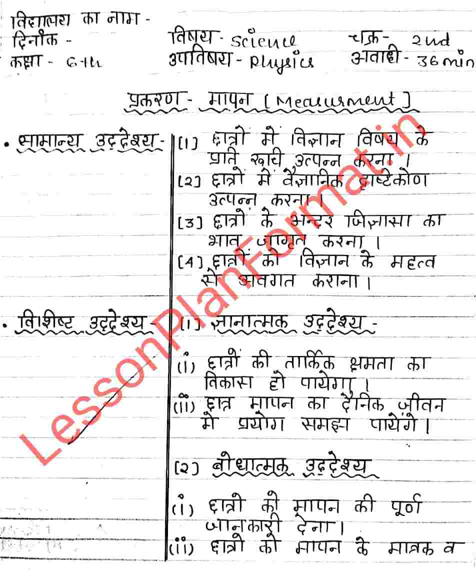 Science Lesson Plan in Hindi pdf