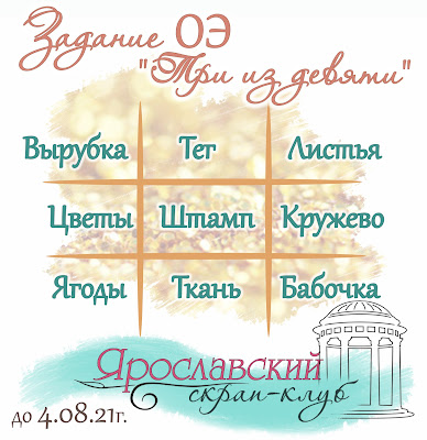 """+++ОЭ """"Три из девяти"""". Июль 04/08"""
