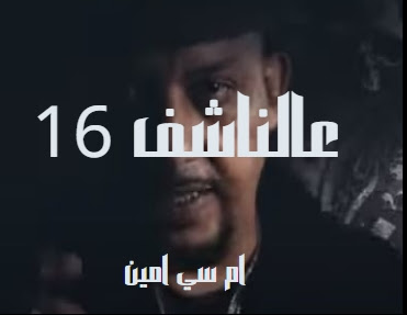 كلمات اغنيه 16 عالناشف ام سي امين