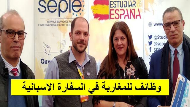 وظائف للمغاربة في السفارة الاسبانية