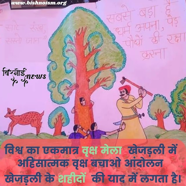 Khejarli Movement | खेजड़ली आंदोलन | खेजड़ली बलिदान