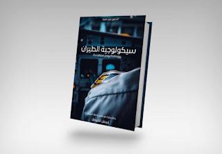 كتاب سيكولوجية الطيران PDF فيصل الفيصل