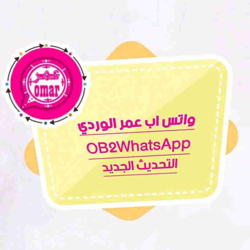 تنزيل واتساب عمر الوردي آخر إصدار برابط مباشر OB2WhatsApp من الموقع الرسمي