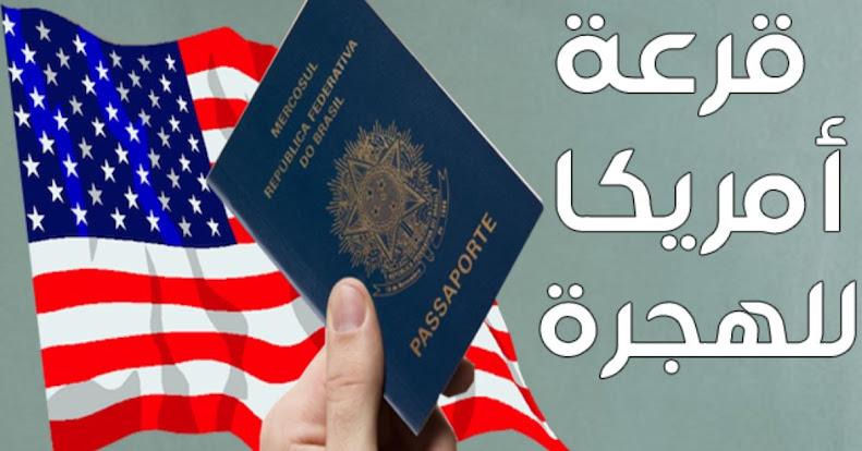 قرعة امريكا 2021/2022 dvprogram.state.gov