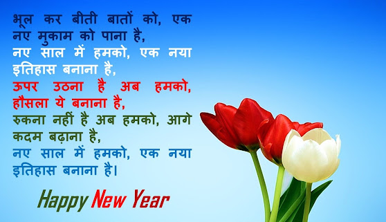 Happy New Year Kavita in Hindi