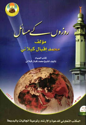 Roza Ke Masail by Iqbal Kilani pdf free download