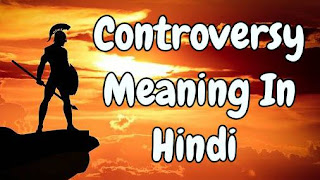 Controversy meaning in hindi