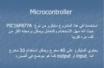 التحكم في سرعه الموتور باستخدام المايكروكنترولر