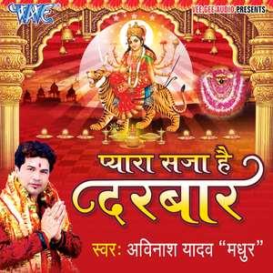 Pyara Saja Hai Darbar - Bhojpuri bhakti album