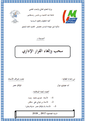 مذكرة ماستر: سحب وإلغاء القرار الإداري PDF