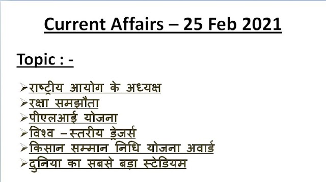 Today Current Affairs In Hindi - 25 Feb 2021