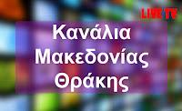 Περιφερειακά κανάλια Μακεδονίας και Θράκης