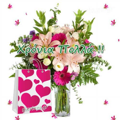 Κάρτες Με Ευχές Χρόνια Πολλά Απλές Και Κινούμενες Εικόνες giortazo Στείλτε τις ευχές σας με όμορφες εικόνες και λόγια