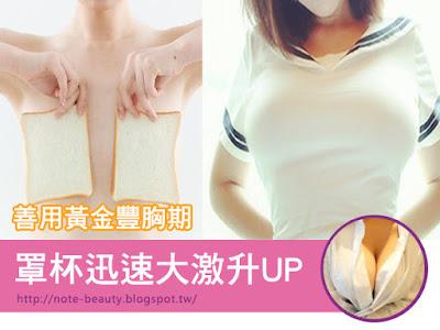 女生每個月都會來一次的好朋友,美眉們是否發現這個時候,胸部罩杯有明顯變大? 沒錯!生理期帶來的效應能使減肥、肌膚保養、豐胸效果事半功倍,只要掌握住這些黃金期就能使女性越來越美!