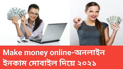 Make money online-অনলাইন ইনকাম মোবাইল দিয়ে ২০২১
