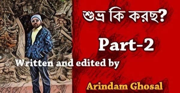 Bengali Horror Story Shubhro Ki Korcho Part 2