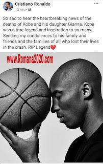 رسالة تعزية مؤثرة من كرستيانو رونالدو cristiano ronaldo ل اسطورة كرة السلة العالمية kobe bryant كوبي براينت