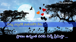 Telugu love messages with beautiful pictures