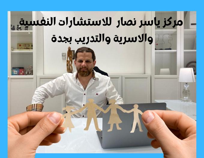 مركز استشارات اسرية جدة للحجز مركز ياسر نصار العمري بجده 0557373131