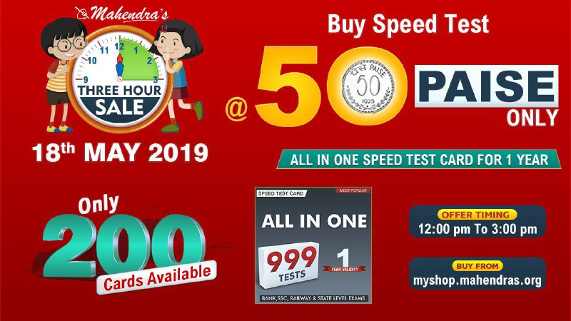 Mahendras 3-Hour Sale: Get Speed Test @50 Paise Only