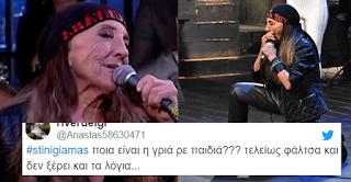 «Ποια είναι αυτή η γριά μάγισσα» – Οι Έλληνες έκραξαν την Γιώτα Γιάννα