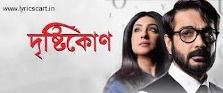 Lokkhiti Lyrics in Bengali-Drishtikone