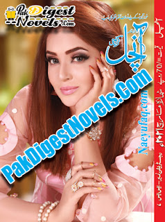 Aanchal Digest March 2021 Pdf Download