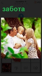 забота родителей о ребенке