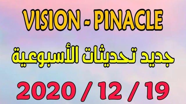 اخر تحديثات اجهزة Pinacle Vision المغربية 2020